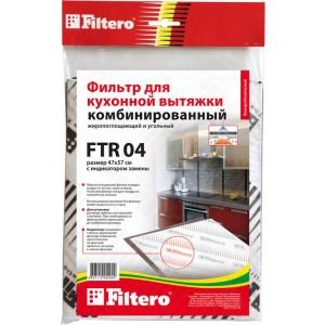 Фильтр угольный FILTERO FTR 04